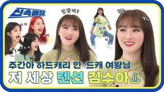 [신속배달] 주간아 하드캐리 해❗ 저 세상 텐션의 드캐 여왕님👑 김수아 등_장☆ l #주간아이돌 l