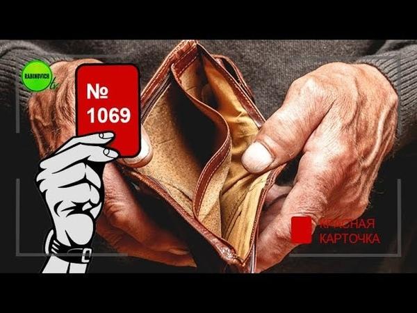Власть пишет новый пенсионный закон Красная карточка №1069 русс 25 02 2020