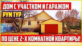 Обзор дома в Курске с участком 9 соток и гаражом по цене 2-х комнатной квартиры! Рум-тур🏠