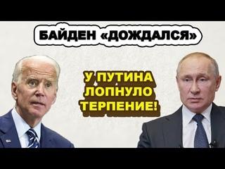 В Белом Доме иcтepика! Путин ГОТОВ использовать ЖECTКИЙ план по США