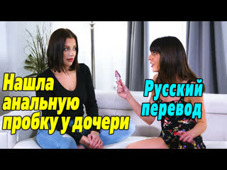 ПОРНО С ПЕРЕВОДОМ Sovereign Syre Vera King лесби инцест incest шлюха lesbian anal sex milf анал секс русское милф porn brazzers