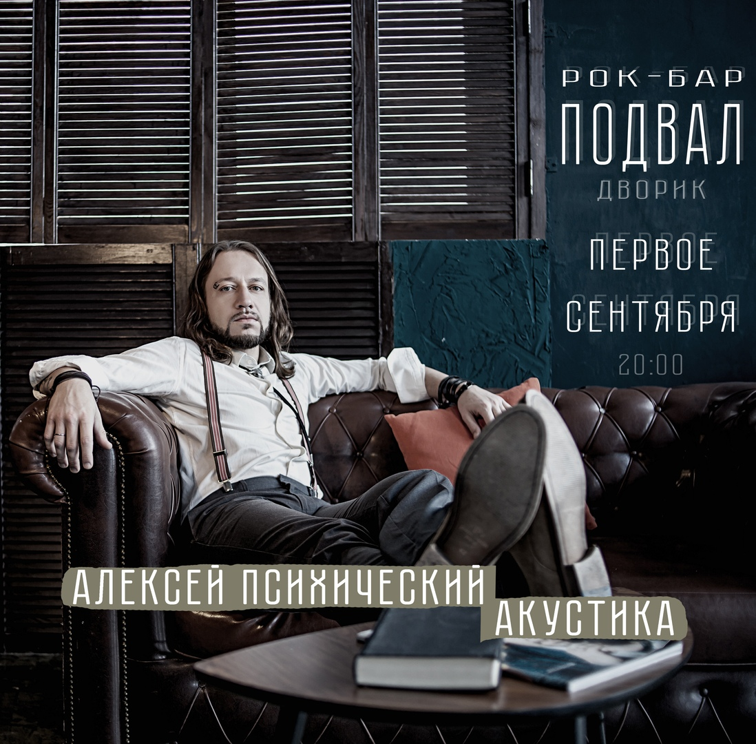 Афиша Самара День Знаний с А. Психическим/1.09/Двор ПОДВАЛА