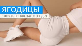 ТРЕНИРОВКА НА ЯГОДИЦЫ   15 МИН   ROKSA SIMS