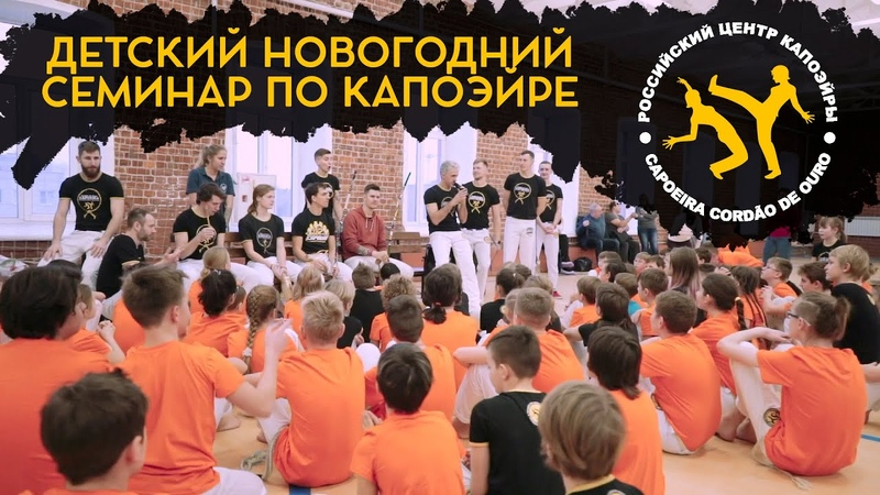 Новогодний праздник в Российском Центре Капоэйры для детей и подростков 2019-2020