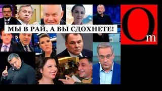Бункерный, дай команду! Те, кто призывают к походу на Киев и их дети останутся дома