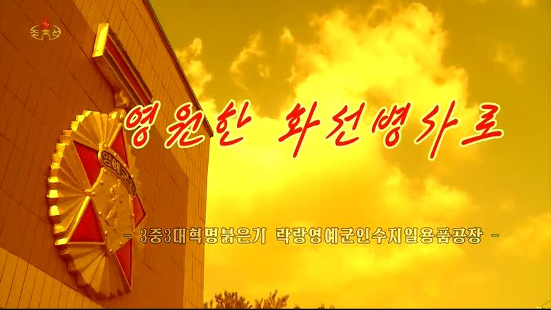 영원한 화선병사로 -3중3대혁명붉은기 락랑영예군인수지일용품공장-