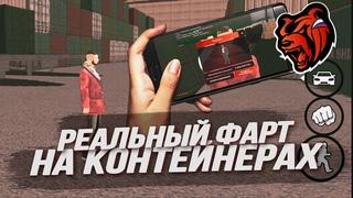 РЕАЛЬНЫЙ ФАРТ НА КОНТЕЙНЕРАХ BLACK RUSSIA | РОССИЯ В ТЕЛЕФОНЕ (CRMP ANDROID)