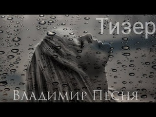 Владимир Песня Медляк  Тизер  Песни о Любови  новинки 2021 послушайте