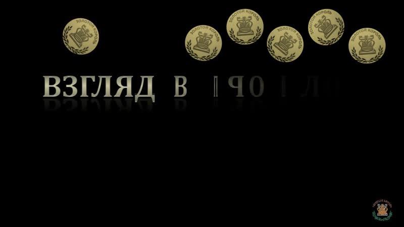 Взгляд в Прошлое Выпуск 02