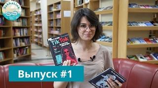Выпуск #1. ТОП-5 книг о соцсетях