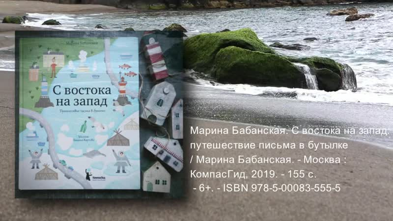 Видеообзор книги М Бабанской С востока на запад путешествие письма в бутылке