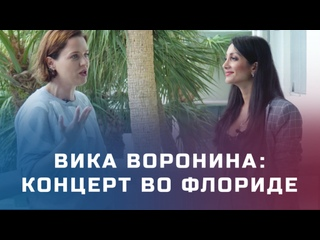 Эксклюзивное интервью: экс-солистка группы группы «Пропаганда» Вика Воронина. Концерт во Флориде