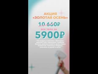 Видео от Лазерная эпиляция LAZER HOUSE Челны Казань