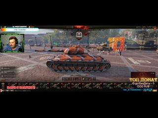 Красные статисты в рандоме)-World of Tanks-Стрим с Кельтузом)