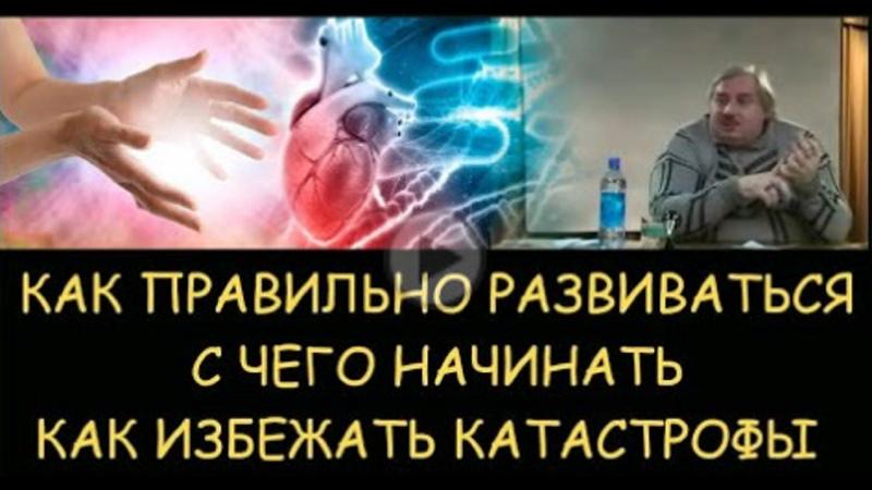 ✅ Н Левашов Как правильно развиваться с чего начать Как избежать катастрофы при обучении
