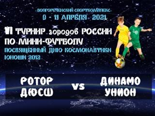 РОТОР ДЮСШ - ДИНАМО-УНИОН