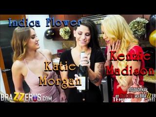 [Dyked] Indica Flower, Kenzie Madison, Katie Morgan Нежный секс [Трах, all sex, porn, big tits , Milf, инцест, порно blowjob]