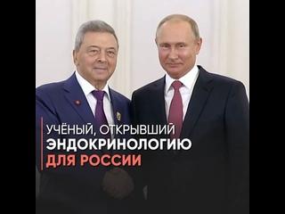 Иван Дедов — главный эндокринолог России