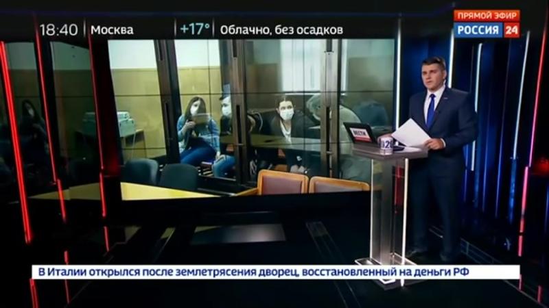 05 09 2020 Россия 24 Вести Дежурная часть