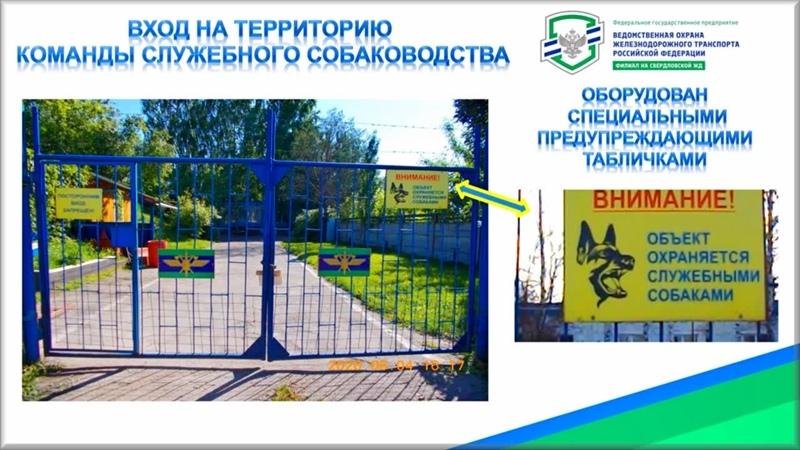 2020 ОТ КСС Пермь ВО ЖДТ СвЖД РОСПРОФЖЕЛ