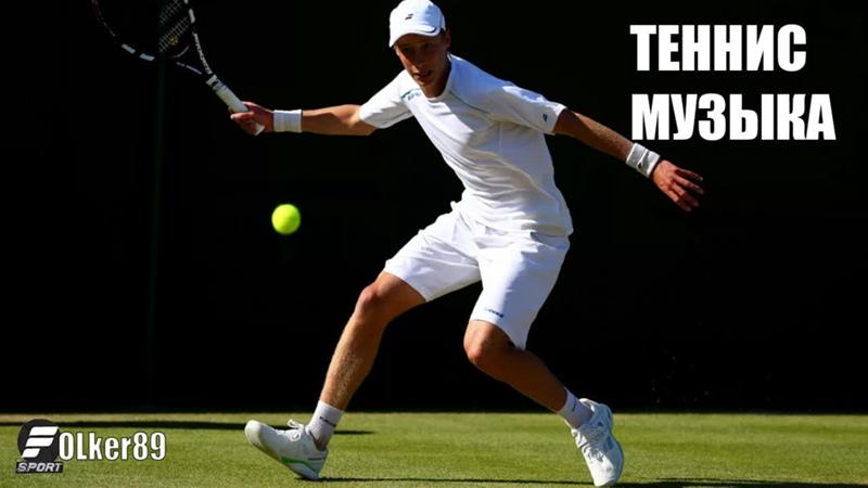 Теннис | Красивые моменты | Музыка 2021