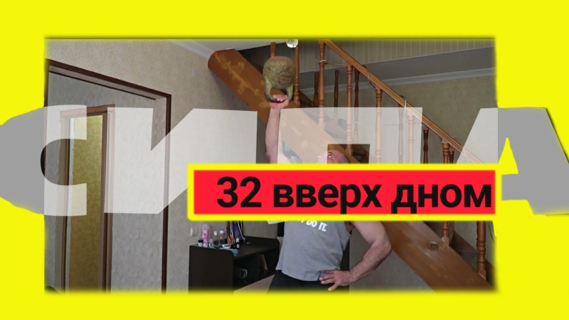 32 вверх дном продолжение видео на моем ютуб A5 jHVm28 E