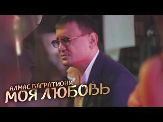 Алмас Багратиони - Моя любовь (Official Video, 2021)