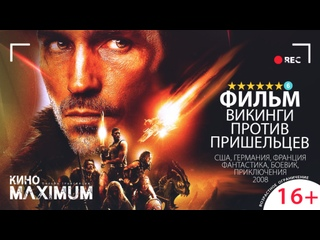 Викинги против пришельцев / Outlander (2008) 1080р   60 fps