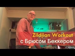 Zildjian Workout с Брюсом Беккером. Часть 1.