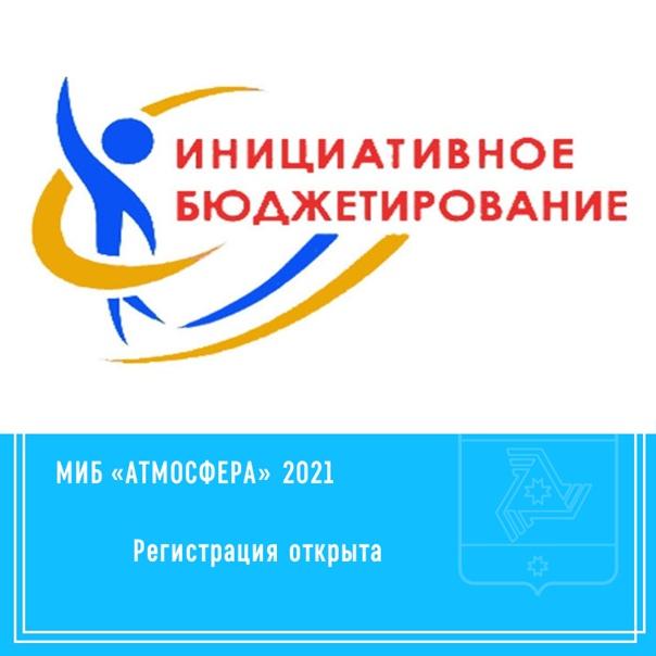 ❗Дан СТАРТ конкурсу проектов молодежного инициативного бюдже