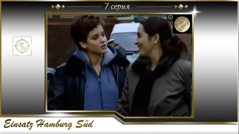 Полиция Гамбурга Южный округ 7 серия Einsatz Hamburg Sud S01 E07