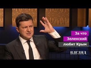 За что Зеленский любит Крым