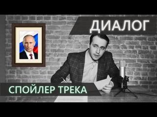 Ruslan Gufranov - Диалог (Люди из стали), спойлер трека // #2 - Реакция общества на новости