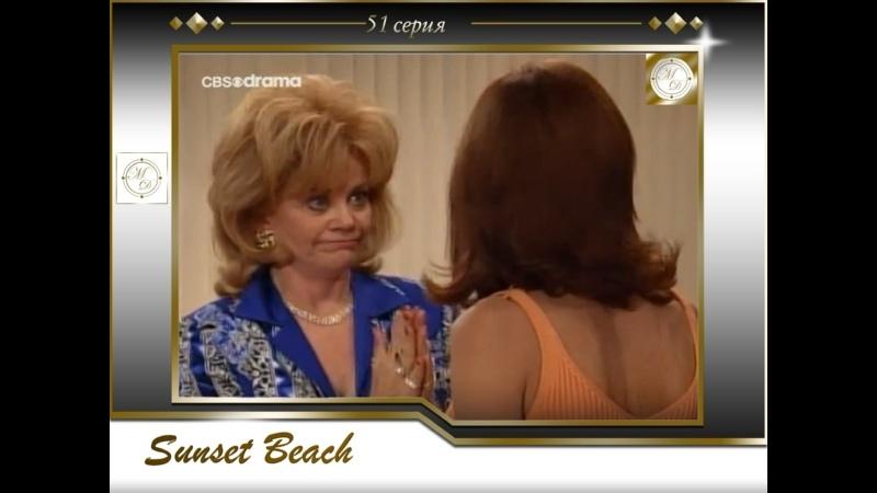 Sunset Beach 51 Любовь и тайны Сансет Бич 51 серия