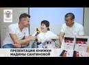 Презентация книги Сказки маленькой Мадины Мадины Сангиновой