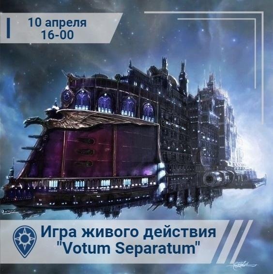Афиша Новосибирск Warhammer 40k: Votum Separatum