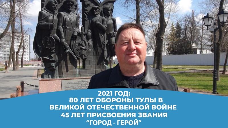 Акция Тульского городской Думы ЖИВАЯПАМЯТЬ Олег Рогожин