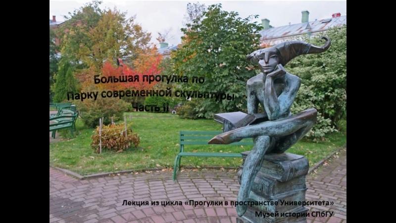 Лекция Большая прогулка по Парку современной скульптуры Часть II