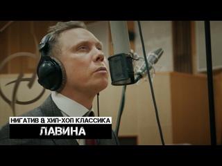 Нигатив & Хип-Хоп Классика - Лавина
