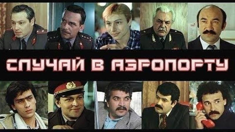 Х ф Случай в аэропорту 1 серия 1987 720 HD