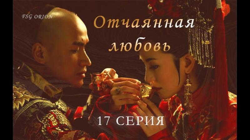 FSG Орион Отчаянная любовь Desperate love 17 41