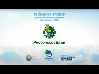 Прием заявок на Национальную экологическую премию «Чистый воздух»