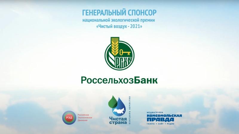 Прием заявок на Национальную экологическую премию Чистый воздух