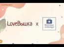 Вкусная Помощь x LoveВышка