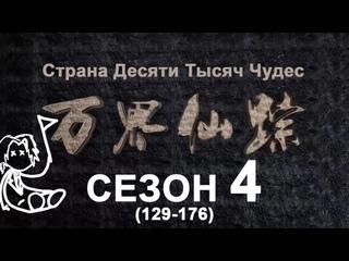 Страна Десяти Тысяч Чудес (ПК Сезон 4) / Озвучка Anton Shanteau