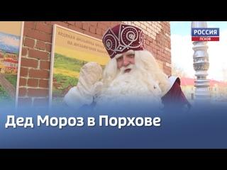 Дед Мороз из Великого Устюга приехал в Псковскую область