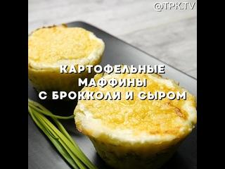 Картофельные маффины с брокколи и сыром