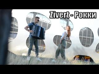 Zivert - Рокки   Эль баяно cover