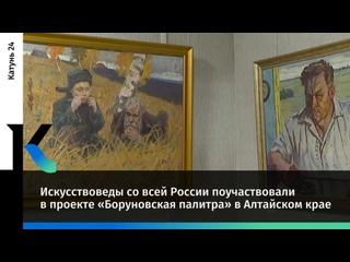Искусствоведы совсей России поучаствовали впроек...