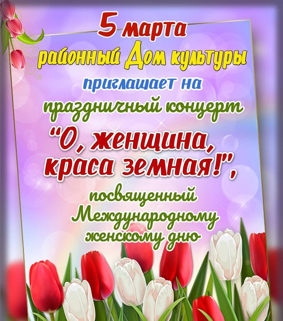 В предстоящую пятницу, пятого марта, петровчанок приглашают на праздничный концерт, посвящённый Международному женскому дню
